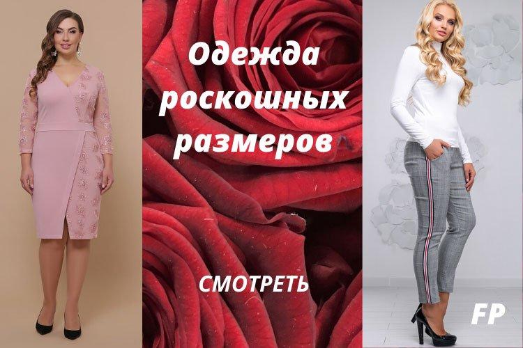 одежда большого размера